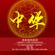 我的祖國 (feat. Chi Liu) - China Philharmonic Orchestra