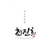 뒤늦은 후회-Choi JinHee