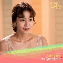 MBC Drama My Contracted Husband Mr Oh (Original Television Soundtrack),  Pt  3 - Single by Lee Yu Rim