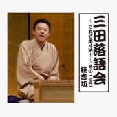 三田落語会~これぞ本寸法!~その133