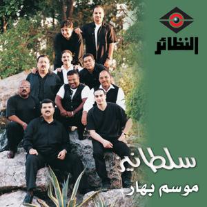 فرقة سلطانيز - Ayaar Ayaar