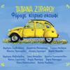 Forage Kitrino Skoufi - Tatiana Zografou