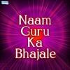 Naam Guru Ka Bhajale EP