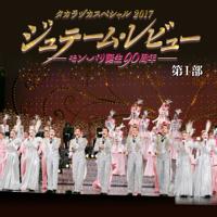 タカラヅカスペシャル2017 ジュテーム・レビュー -モン・パリ誕生90周年- 第I部