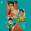 Chunadi (Original Motion Picture Soundtrack)