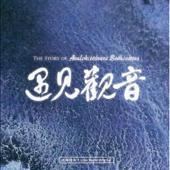 遇见观音 CD 2 (The Story of Avalokitesuara Budhisattva)