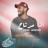 Etha Mortah - Hmdan Elbloshi