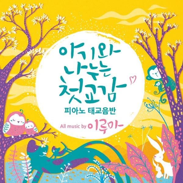 Yiruma Official Album '아기와 나누는 첫 교감, 피아노 태교음반' (The Original Compilation)