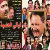 Laialy Al Helmay Intro - Mohamed Al Helwo