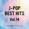 J-POP最新ベストヒットVol.14