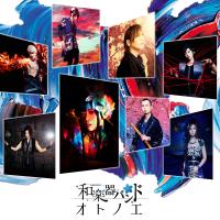 和楽器バンド - オトノエ artwork
