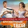 Круглосуточно твой feat Катя Блейри - Алексей Воробьёв mp3
