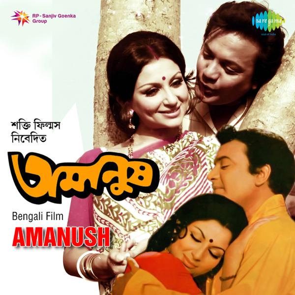 amanush 2 full movie free download hd