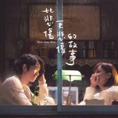 有一種悲傷 (電影《比悲傷更悲傷的故事》主題曲) - A-Lin