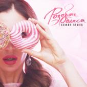 Розовые облака - София Принц