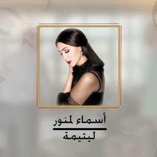 ASMAA LAMNAWAR TÉLÉCHARGER 2013 MP3 MUSIC