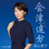 Aizu Oiwake - EP - Aiko Moriyama