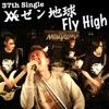 Fly High - Single ジャケット写真