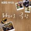 [KBS] 라디오 극장