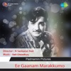 Ee Gaanam Marakkumo Original Motion Picture Soundtrack EP
