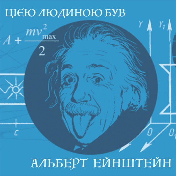 Цією людиною був Альберт Ейнштейн