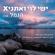 הנמל - Ishay Levi & Ethnix
