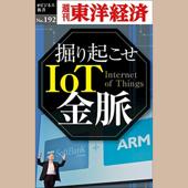 掘り起こせIoT金脈―週刊東洋経済eビジネス新書No.192