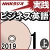杉田敏 - NHK 実践ビジネス英語 2019年1月号(上) アートワーク
