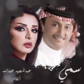 Sammy - Abdul Majeed Abdullah & Angham