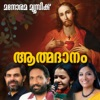 Aathmadanam (Christian Devotional Song)