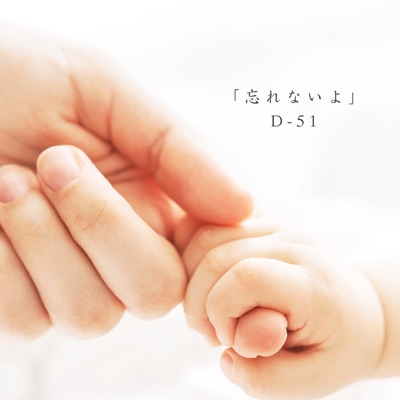 Wasurenaiyo - Single - D-51
