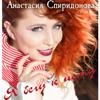 Anastasiya Spiridonova - Я бегу к нему artwork