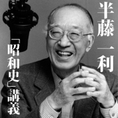 昭和史18「[むすび] 昭和史二十年の教訓」