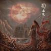 Mysterain - Unyielding Heroine - EP artwork