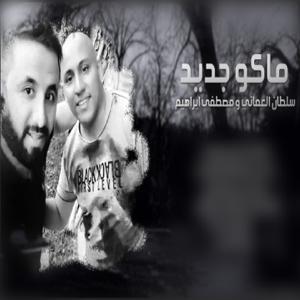 Sultan Al Omani - Mako Jaded feat. Mustafa Ibrahem