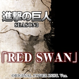 ‎Red Swan from the Attack On Titan Season 3 - Single by Niyari