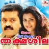 Thakshashila (Original Motion Picture Soundtrack) - EP