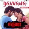Yavvana Unplugged feat Godfray Immanuel Yazin Nizar Ramya Nambessan From Sathya Single