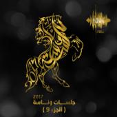 Ala Ya Tair Yal Akhdar - Fouad Abdul Wahed