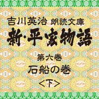 新・平家物語 6.石船の巻(後半)~吉川英治朗読文庫より