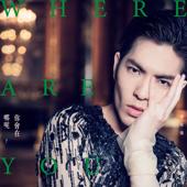 你會在哪呢