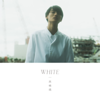 髙橋颯 - WHITE - EP artwork