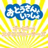 ゴー!ゴー!エクスプローラーズ(NHKおとうさんといっしょ) - ゆめ、たいせい、シュッシュ、ポッポ、パンタン駅長(NHKおとうさんといっしょ)