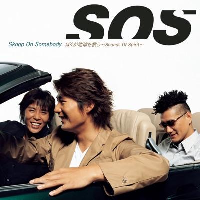 Bokuga Chikyuwo Sukuu - Sounds of Spirit - EP - Skoop on Somebody