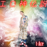 t-Ace - エロ神伝説 artwork
