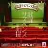 Kayoususpensetheater Kayouversion