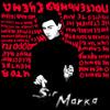 Кровать - Sir Marka mp3