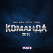 Команда 2018