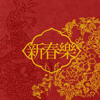 Chinese New Year Music - EP - Zhang Nai-ren
