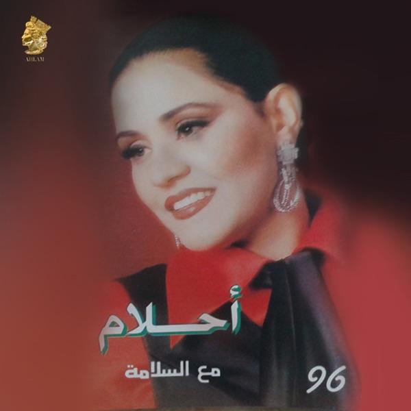 Ahlam - مع السلامه/أحلام